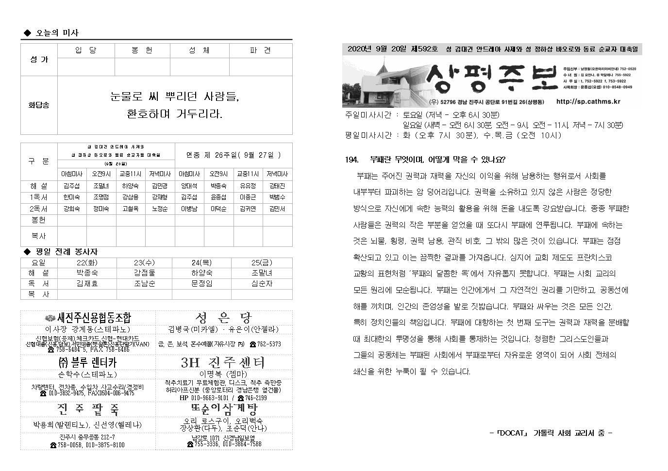2020년 9월20일 제592호  성 김대건 안드레아 사제와 성 정하상 바오로와 동료 순교자 대축일001.jpg